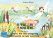 乐于助人的 小蜻蜓婷婷. 中文 - 英文 / The story of Diana, the little dragonfly who wants to help everyone. Chinese-English / le yu zhu re de xiao qing ting teng teng. Zhongwen-Yingwen.