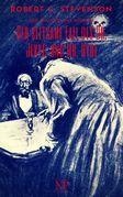Der seltsame Fall des Dr. Jekyll und Mr. Hyde - Illustrierte Fassung