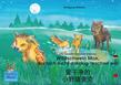 Die Geschichte vom kleinen Wildschwein Max, der sich nicht dreckig machen will. Deutsch-Chinesisch. / 爱干净的 小野猪麦克. 德文 - 中文. ai gan jin de xiao ye zhu maike. Dewen - zhongwen.