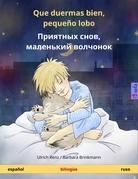 Que duermas bien, pequeño lobo - Приятных снов, маленький волчёнок. Libro infantil bilingüe (español - ruso)