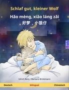 Schlaf gut, kleiner Wolf - Hǎo mèng, xiǎo láng zǎi  好梦,小狼仔. Zweisprachiges Kinderbuch (Deutsch - Chinesisch)
