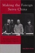 Making the Foreign Serve China: Managing Foreigners in the People's Republic