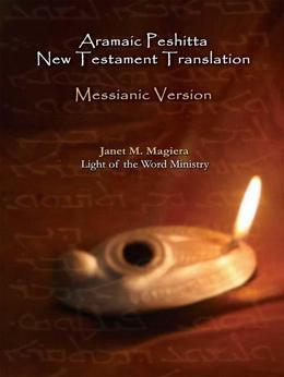 Aramaic Peshitta New Testament Translation - Messianic Version