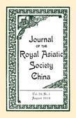 Journal of the Royal Asiatic Society China Vol.76 No.1 (2016)