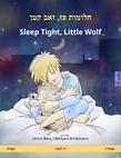 Sleep Tight, Little Wolf. Bilingual children's book (Hebrew (Ivrit) – English)