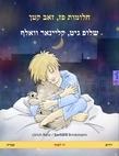 Sleep Tight, Little Wolf. Bilingual children's book (Hebrew (Ivrit) – Yiddish)