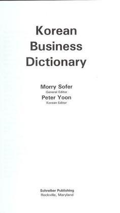 Korean Business Dictionary: American and Korean Business Terms for the Internet Age