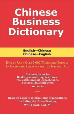 Chinese Business Dictionary: An English-Chinese, Chinese-English Dictionary with Pinyin
