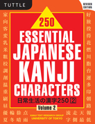 250 Essential Japanese Kanji Characters Volume 2 Revised: (JLPT Level N4)