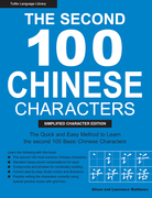 The Second 100 Chinese Characters: Simplified Character Edition: (HSK Level 1) The Quick and Easy Method to Learn the Second 100 Most Basic Chinese Ch