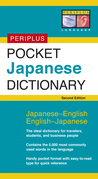 Periplus Pocket Japanese Dictionary: Japanese-English English-Japanese