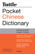 Tuttle Pocket Chinese Dictionary: Chinese-English English-Chinese