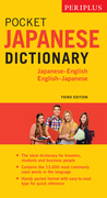Periplus Pocket Japanese Dictionary: Japanese-English English-Japanese Second Edition