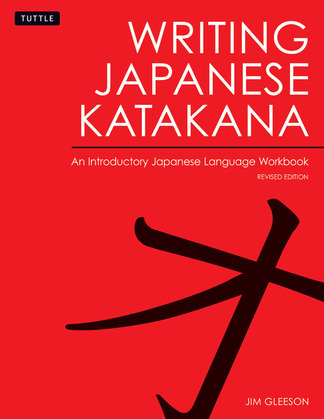 Writing Japanese Katakana: An Introductory Japanese Language Workbook