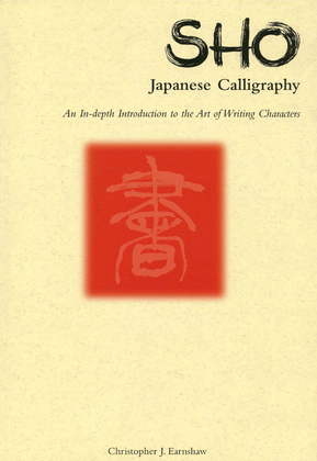 Sho Japanese Calligraphy: An In-Depth Introduction to the Art of Writing Characters