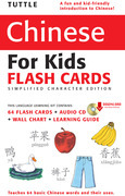 Tuttle Chinese for Kids Flash Cards Kit Vol 1 Simplified Character: [Includes 64 Flash Cards, Downloadable Audio, Wall Chart & Learning Guide]