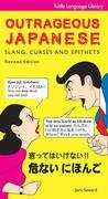 Outrageous Japanese: Slang, Curses and Epithets (Japanese Phrasebook)