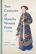 Two Centuries of Manchu Women Poets