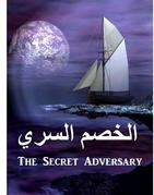 ????? ?????: The Secret Adversary - Arabic/English bilingual edition