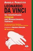 Leonardo Da Vinci. Un intellettuale cinese nel Rinascimento italiano