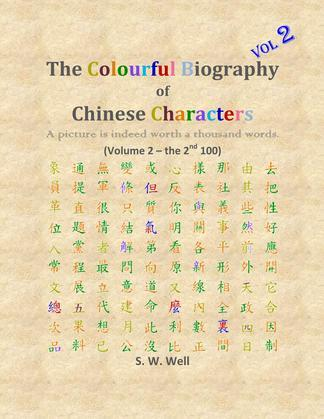 The Colourful Biography of Chinese Characters, Volume 2