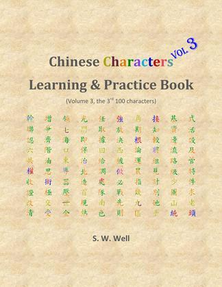 Chinese Characters Learning & Practice Book, Volume 3