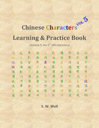Chinese Characters Learning & Practice Book, Volume 5
