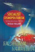 Socialist Cosmopolitanism: The Chinese Literary Universe, 1945-1965