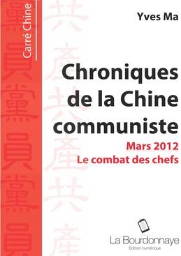 Le combat des chefs - Chroniques de la Chine communiste : Mars 2012