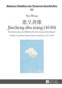 ???? - Jincheng shu xiang (1640)