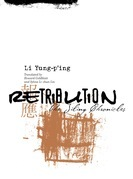 Retribution: The Jiling Chronicles