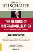The Meaning of Internationalization: Practical Advice for a Connected Planet
