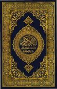 Translation of The Meanings of The Noble Quran In The English Language