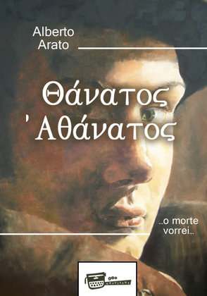 Thanatos, Athanatos