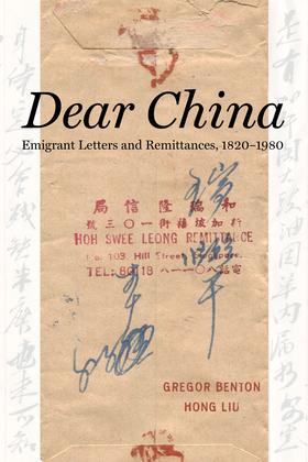 Dear China