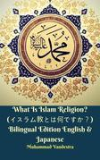 What Is Islam Religion? (????????????) Bilingual Edition English & Japanese