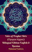 Tales of Prophet Idris (?????? ?????) Bilingual Edition English & Russian