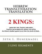 2 Kings: Hebrew Transliteration Translation