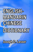 English / Mandarin Chinese Dictionary