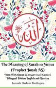 The Meaning of Surah 10 Yunus (Prophet Jonah AS) From Holy Quran (????????? ?????) Bilingual Edition English and Russian