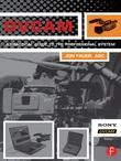 DVCAM: A Practical Guide to the Professional System