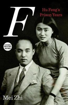 F: Hu Feng's Prison Years