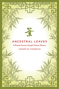 Ancestral Leaves: A Family Journey through Chinese History