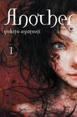 Another, Vol. 1 (novel)