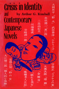 Arthur G. Kimball - Crisis in Identity: and Contemporary Japanese Novels
