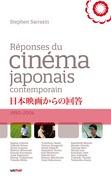Réponses du cinéma japonais contemporain