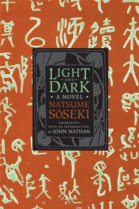 Light and Dark: A Novel