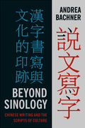 Beyond Sinology: Chinese Writing and the Scripts of Culture