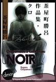 Chayamachi's Collection: NOIR