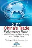 2011 China's Trade Performance Report: World Economy Restructuring and China's Trade